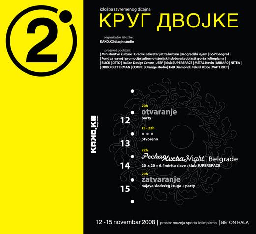 http://www.urbanbug.net/upload/image/11%202008/krug-dvojke.jpg