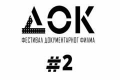 ДОК #2