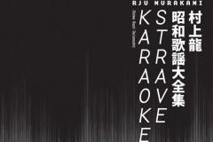KARAOKE STRAVE: Roman vodećeg japanskog autora mračne proze Rjua Murakamija!