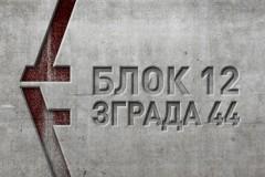 Deca Apokalipse i Nocturne media predstavljaju singl BLOK 12, ZGRADA 44