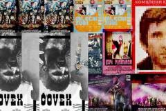 Vidimo se na posteru: Izložba plakata nepostojećih domaćih filmova!