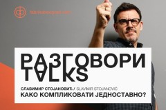Slavimir Stojanović Futro: Kako komplikovati jednostavno?