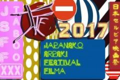 """Japansko-srpski festival filma: """"Koji je tvoj tabu?"""""""
