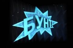 Otvoren konkurs za Bunt rok festival 2018