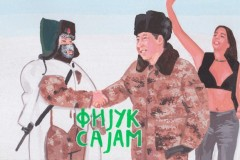 Fijuk sajam: Bombe Devedesetih i Ludi Srbi