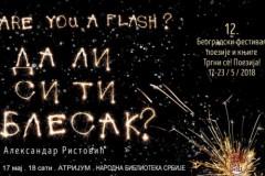 12. Beogradski festival poezije i knjige Trgni se! Poezija!