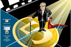 5. Međunarodni festival jednominutnog filma Mister Vorky u Rumi