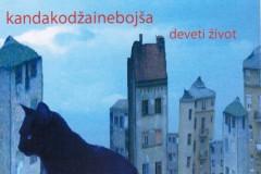 """Kanda Kodža i Nebojša slave 10. rođendan života - ,,Devetog života"""""""