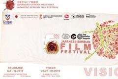 Japansko-srpski festival filma od 6. do 8. decembra u Jugoslovenskoj kinoteci