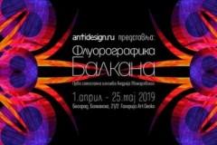 Fluorografika Balkana - Prva samostalna izložba Andreja Možarovskog