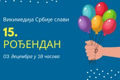 15 godina postojanja Vikimedije Srbije