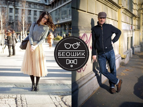 BEO ŠIK: Izložba o Beograđanima sa stilom povodom šestog rođendana Grad-a! | Beograd | 2015