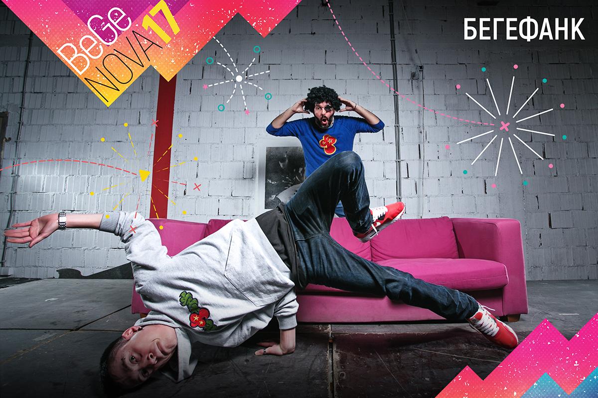 BeGe Nova 17 - Bege Fank i DJ BKO