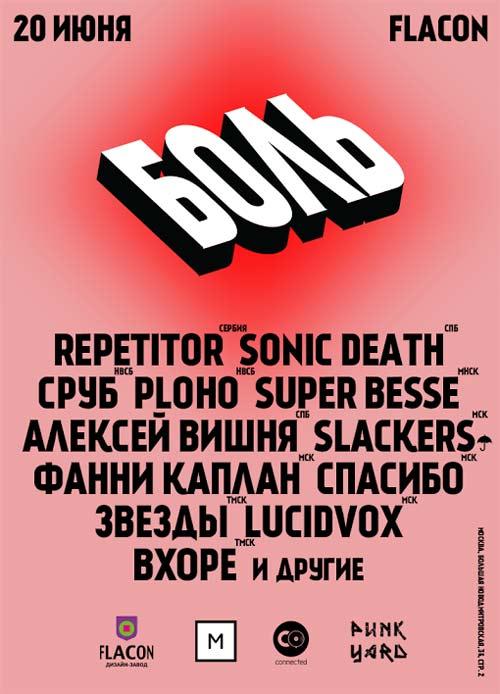REPETITOR   Фестиваль «Боль»   Festival Bolj