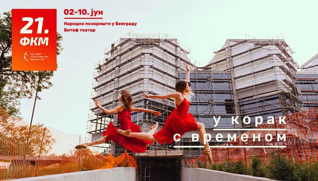 Festival koreografskih minijatura / Foto: Natalija Miladinović