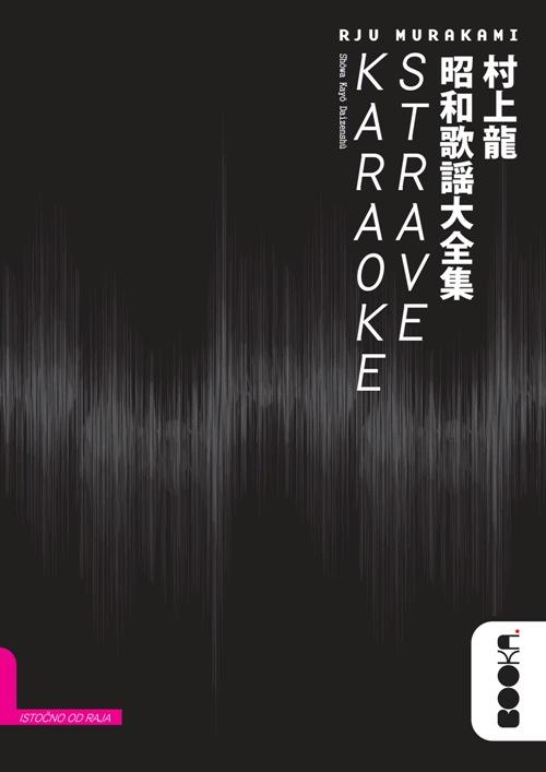 KARAOKE STRAVE: Roman vodećeg japanskog autora mračne proze Rjua Murakamija! | Booka | 2015